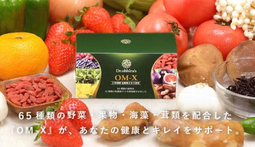 生酵素OM-X激安通販!amazonや楽天より価格が安い【初回お試し・最安値】